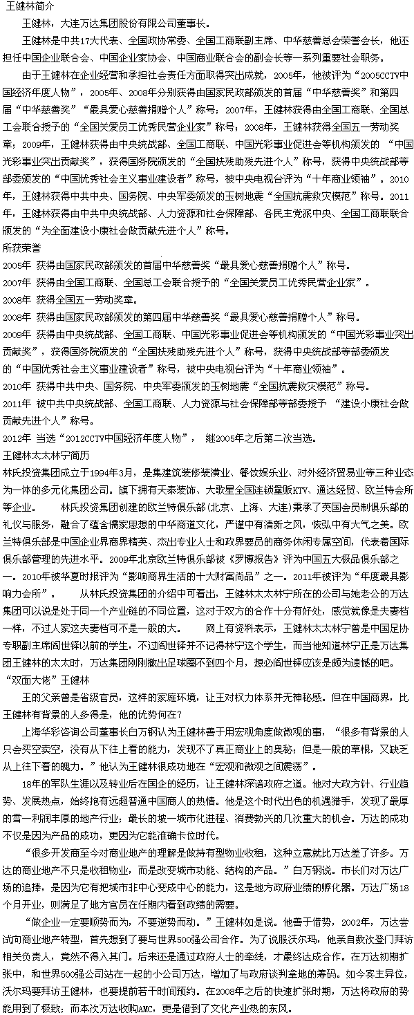 万达王健林后台背景,王健林的夫人和父亲是谁,王 ...