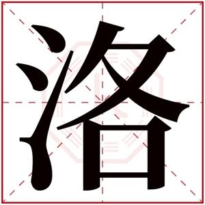 洛在人名中的寓意是什么吉利吗?洛字取什么名字才有气质?